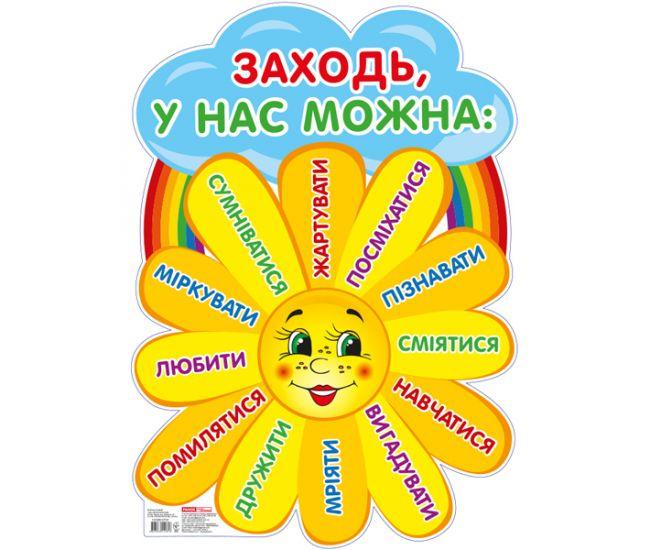 Плакат школьный: Заходите пожалуйста (Солнышко) - Издательство Ранок - ISBN 123-13105171У
