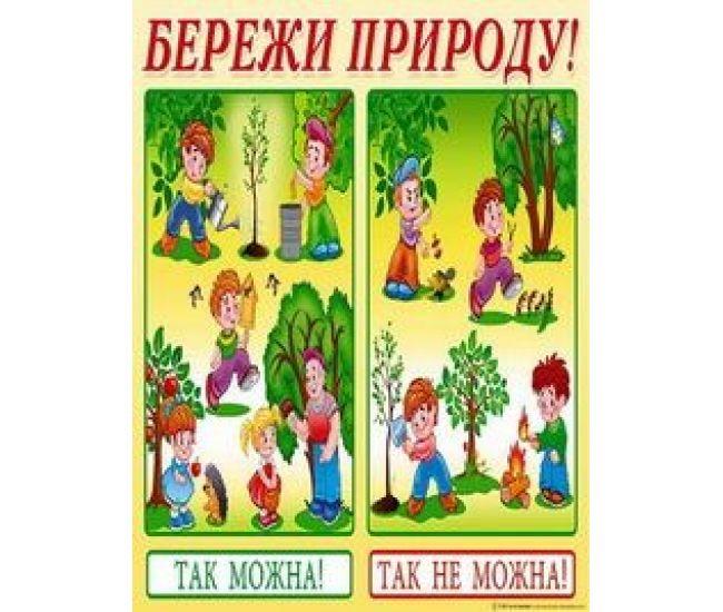 Плакат школьный: Береги природу! - Издательство Свiт поздоровлень - ISBN 1330058