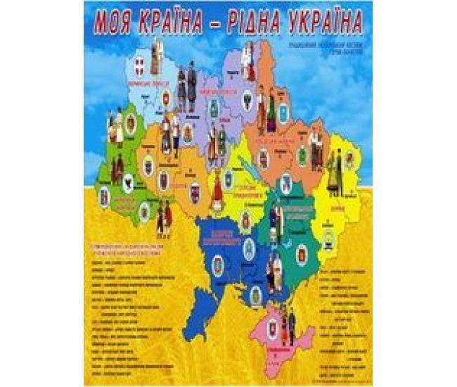 Плакат школьный: Моя страна - Издательство Свiт поздоровлень - ISBN 1330045