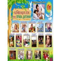 Плакат школьный: Права ребенка