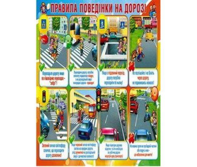 Плакат школьный: Правила поведения на дороге - Издательство Свiт поздоровлень - ISBN 1330050