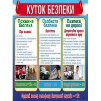 Плакат школьный: Уголок безопасности