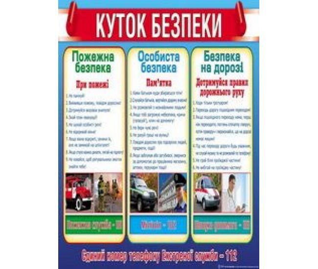 Плакат школьный: Уголок безопасности - Издательство Свiт поздоровлень - ISBN 1330018