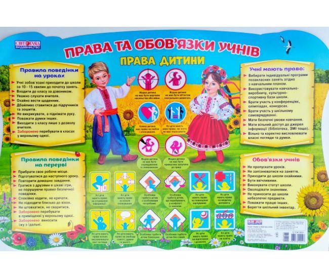 Плакат-стенд: Права и обязанности учеников (права ребенка) - Издательство Ранок - ISBN 12104160У