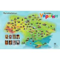 Плакат школьный Пiдручники i посiбники История Украины для любознательных (ф.А2)