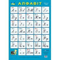 Плакат школьный Пiдручники i посiбники Украинский алфавит Прописные буквы (ф.А2)