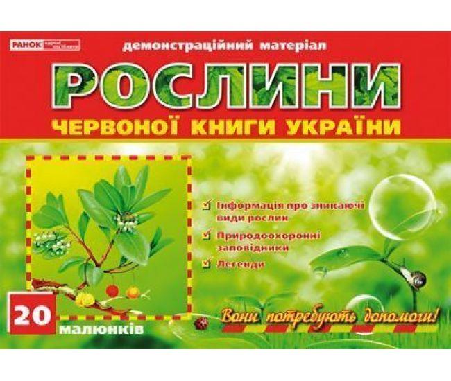Растения Красной книги Украины