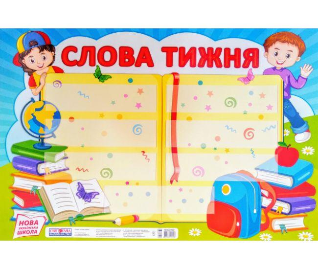 Слова недели. Фигурный плакат - Издательство Ранок - ISBN 15104174У