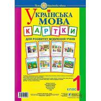 НУШ. Украинский язык 1 класс. Карточки для развития речи учащихся
