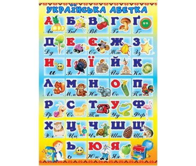 Украинская азбука. Плакат школьный - Издательство Эдельвейс - ISBN П-00-68U