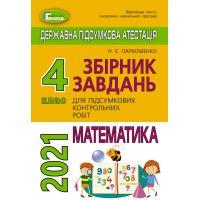 ДПА 2021. Сборник задач по математике (Пархоменко) 4 класс