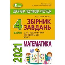 ДПА 2021. Сборник задач по математике (Пархоменко) 4 класс - Издательство Генеза - ISBN 978-966-11-0435-7