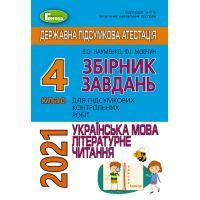 ДПА 2021. Сборник заданий по украинскому языку и чтению (Науменко, Мовчун). 4 класс