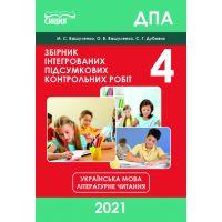 ДПА 2021. Сборник интегрированных контрольных работ по украинскому языку и чтению 4 класс