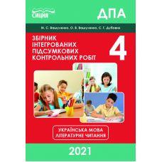ДПА 2021. Сборник интегрированных контрольных работ по украинскому языку и чтению 4 класс - Издательство Сиция - ISBN 978-617-7750-12-2