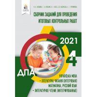 ДПА 2021. Сборник заданий для проведения итоговых контрольных работ 4 класс (на русском)