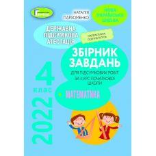 ДПА 2022 Сборник задач для итоговых работ Генеза Математика 4 класс Пархоменко