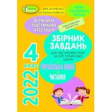 ДПА 2022 Сборник задач для итоговых работ Генеза Украинский язык и чтение 4 класс Науменко Мовчун
