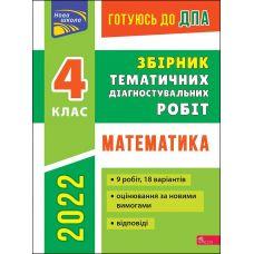 Готовлюсь к ДПА АССА Сборник тематических диагностических работ Математика 4 класс - Издательство АССА - ISBN 9786177670550