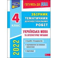 Готовлюсь к ДПА АССА Сборник тематических диагностических работ Украинский язык и литературное чтение 4 класс