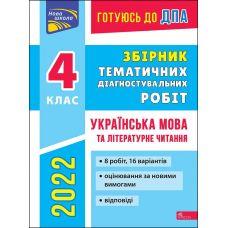 Готовлюсь к ДПА АССА Сборник тематических диагностических работ Украинский язык и литературное чтение 4 класс - Издательство АССА - ISBN 9786177995073