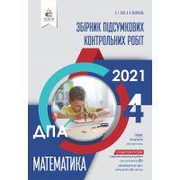 ДПА 2021. Сборник итоговых контрольных работ. Математика 4 класс