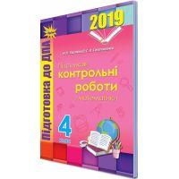 ДПА 2019. Контрольные работы по украинскому языку и чтению (Листопад). 4 класс