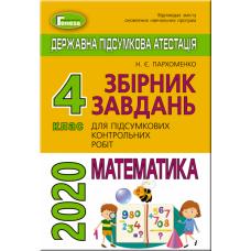 ДПА 2020. Сборник задач по математике (Пархоменко) 4 класс