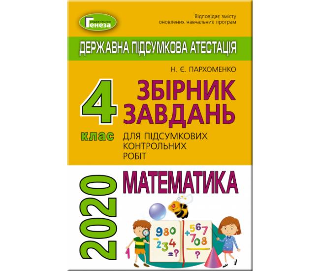 ДПА 2020. Сборник задач по математике (Пархоменко) 4 класс - Издательство Генеза - ISBN 978-966-11-0435-7