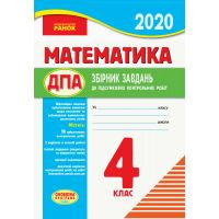 ДПА 2020. Математика 4 класс. Сборник задач к итоговым контрольным работам