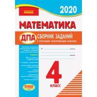 ДПА 2020. Математика 4 класс. Сборник задач к итоговым контрольным работам с русским языком обучения