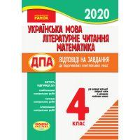 ДПА 2020. Украинский язык. Литературное чтение. Математика. 4 класс. Ответы на задания к итоговым контрольным работам с обучением на русском языке