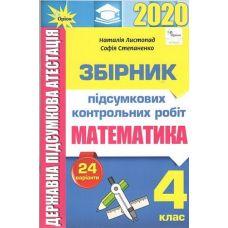 ДПА 2020. Итоговые контрольные работы. Математика 4 класс - Издательство Орион - ISBN 978-617-7712-13-7