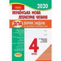 ДПА 2020. Украинский язык и чтение 4 класс. Сборник задач к итоговым контрольным работам с обучением на русском языке