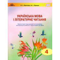 ДПА 2020. Украинский язык и литература 4 класс. Ориентировочные контрольные работы