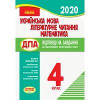 ДПА 2020. Украинский язык. Литературное чтение. Математика. 4 класс. Ответы на задания к итоговым контрольным работам