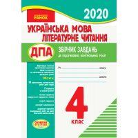 ДПА 2020. Украинский язык и чтение 4 класс. Сборник задач к итоговым контрольным работам