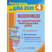 ДПА 2020 Пiдручники i посiбники Ответы к ориентировочным контрольным работам 4 класс