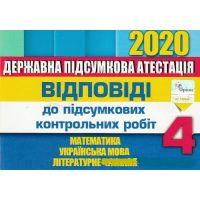 ДПА 2020. Ответы к итоговым контрольным работам (Пономарева, Гайова, Листопад) 4 класс