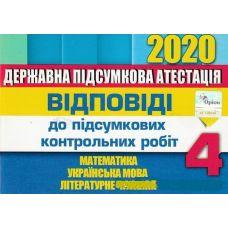ДПА 2020. Ответы к итоговым контрольным работам (Пономарева, Гайова, Листопад) 4 класс - Издательство Орион - ISBN 9789661111111