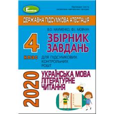 ДПА 2020. Сборник заданий по украинскому языку и чтению (Науменко, Мовчун). 4 класс