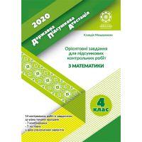 ДПА 2020. Ориентировочные задания для итоговых контрольных работ по математике 4 класс