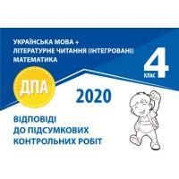 ДПА 2020. Ответы к итоговым контрольным работам 4 класс
