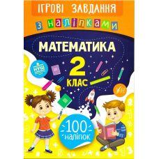 Игровые задания с наклейками  УЛА Математика  2 класс - Издательство УЛА - ISBN 978-966-284-767-3