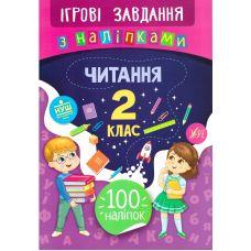 Игровые задания с наклейками  УЛА Чтение 2 класс - Издательство УЛА - ISBN 978-966-284-775-8