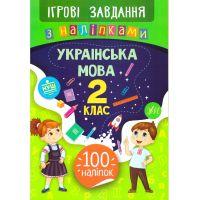 Игровые задания с наклейками  УЛА Украинский язык 2 класс