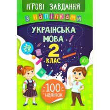Игровые задания с наклейками  УЛА Украинский язык 2 класс - Издательство УЛА - ISBN 978-966-284-771-0