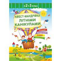 Тетрадь будущего третьеклассника Пiдручники i посiбники Квест-путешествие с 2 в 3 класс