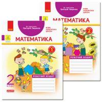 НУШ Дидакта Рабочая тетрадь Ранок Математика 2 класс Комплект 2 части к учебнику Лишенка