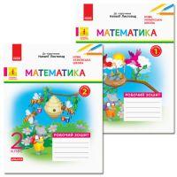 НУШ Дидакта Рабочая тетрадь Ранок Математика 2 класс Комплект 2 части к учебнику Листопад